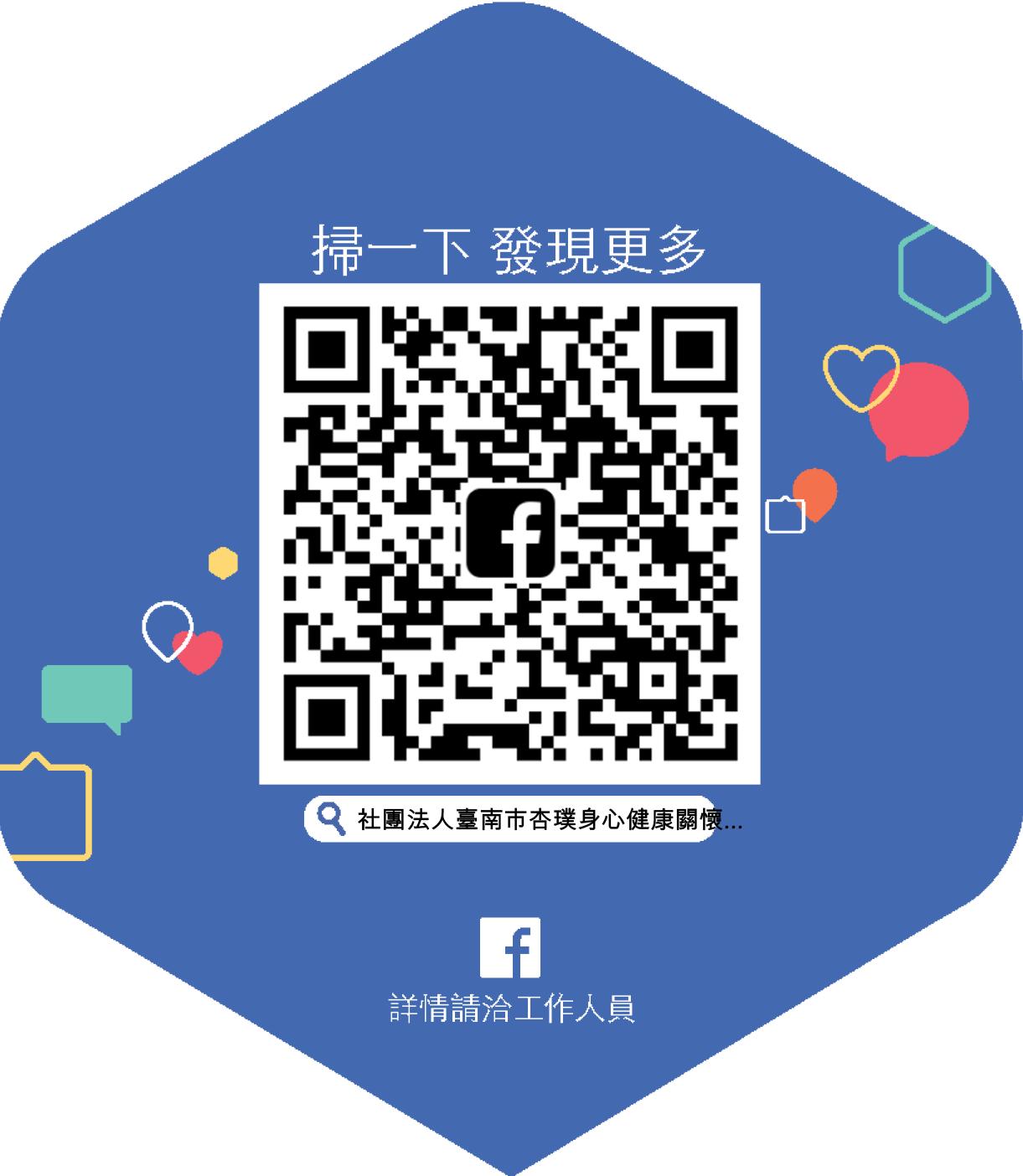 社團法人臺南市杏璞身心健康關懷協會FB粉絲專頁QR-code