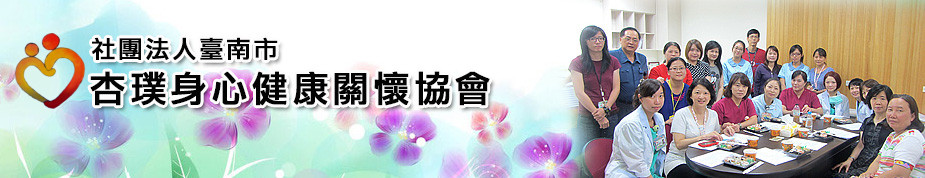 社團法人臺南市杏璞身心健康關懷協會